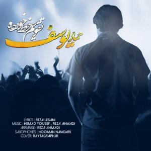 Hemad Yousef – Taghvime Khat Khordeh