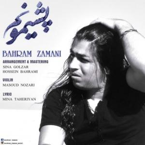 Bahram Zamani – Pashimoonam