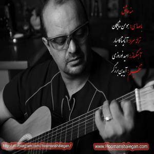 Hooman Shaiegan – Mane Ashegh