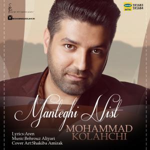 Mohammad Kolahchi – Manteghi Nist