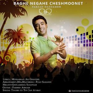 Farzad Dazdameh – Baghe Negahe Cheshmon