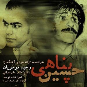 Vahid Mousavian – Hossein Panahi