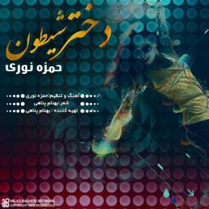 Hamzeh Noori – Dokhtare Sheytoon