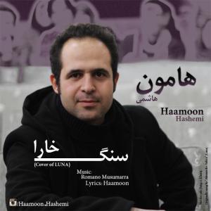 Haamoon Hashemi – Sange Khaara