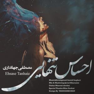 Mostafa Jahandari – Ehsas Tanhaei
