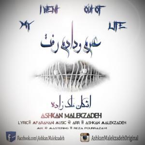 Ashkan Malekzadeh – Omramo Dadam Raft