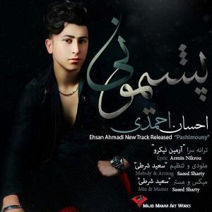 Ehsan Ahmadi – Pashimooni