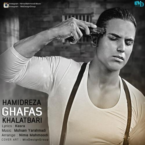 Hamidreza Khalatbari – Ghafas
