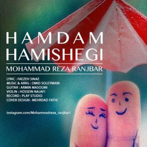 Mohammadreza Ranjbar – Hamdame Hamishegi