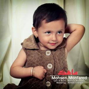 Mohsen Monfared – Maahak
