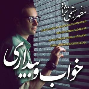 Mazhar Rostami Nejad – Khab o Bidari