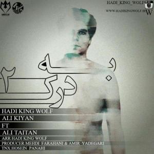 Hadi King Wolf Ft Ali Kiyan Ft Ali Taitan – Be Darak 2