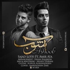 Sajad Lotfi – Ashoob (Ft Amir Ata)