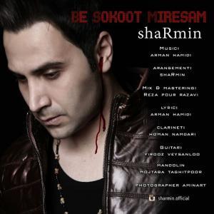 Sharmin – Be Sokoot Miresam