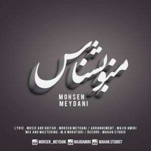 Mohsen Meydani – Mano Beshnas