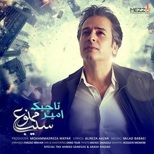 Amir Tajik – Sibe Mamnoo