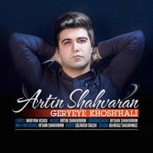 Artin Shahvaran – Gerye Khoshhali