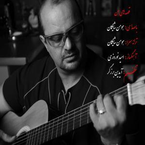 Hooman Shaiegan – Ghesseh Haye Man