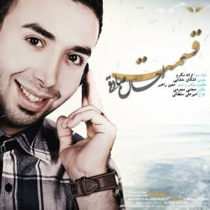 Ehsan Sadeghi – Ghesmat