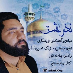 Ali Askari – Nazre Eshgh
