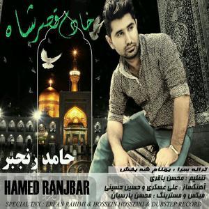 Hamed Ranjbar – Khademe Ghasre Shah