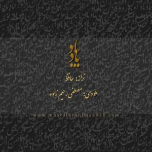 Mostafa Rahimzadeh – Yaad Baad