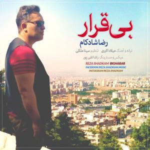 Reza Shadkam – To Kenarami