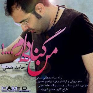 Hamed Hemmati – Man Gonah Daram