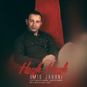 Omid Jahani – Hegh Hegh