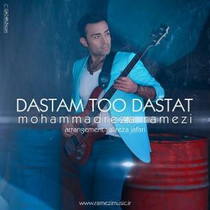 Mohammadreza Ramezi – Dastam To Dastat