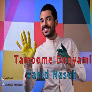 Vahid Naseh – Tamoome Donyami