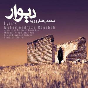 MohammadReza Rouzbeh – Divar