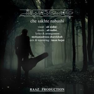 Ali Nafisi – Che Sakhte Nabashi