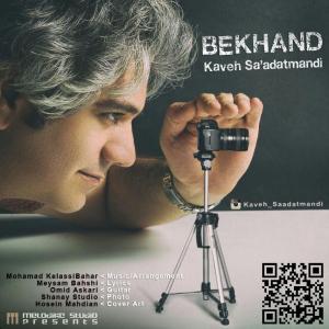 Kaveh Saadatmandi – Bekhand