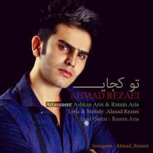 Ahmad Rezaei – To Kojaei