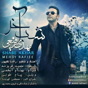 Mehdi Rafiee – Shabe Akhar