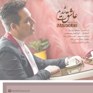Abolfazl Masoudi – Asheghet Shodam