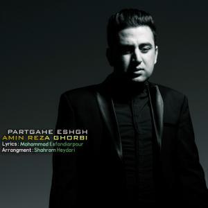Aminreza Ghorbi – Partgahe Eshgh