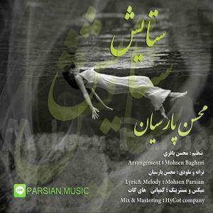 Mohsen Parsian – Setayesh