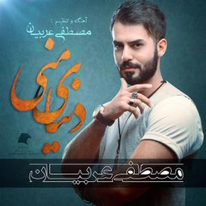 Mostafa Arabian – Donyaye Mani 2