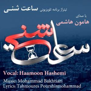 Haamoon Hashemi – Saate Sheni