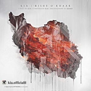 Kia – Rishe O Khak