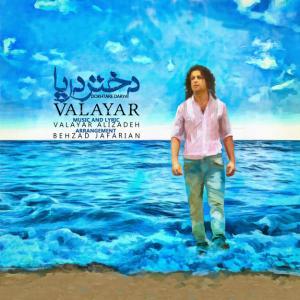 Valayar – Dokhtare Darya
