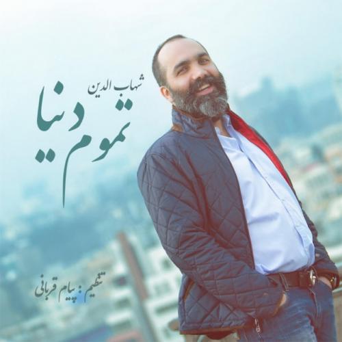 دانلود آهنگ شهاب الدین تموم دنیا