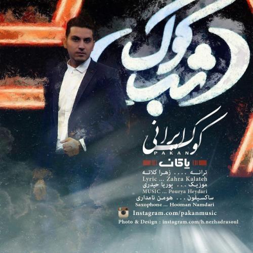 دانلود آهنگ پاکان  کوک ایرانی