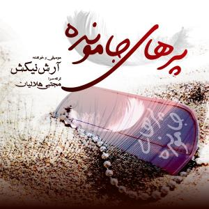 Arash Nikesh – Parhaye Ja Mondeh