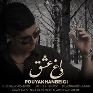 Pouya Khanbeigi – Daghe Eshgh