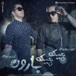 Masoud and Mansour – Chike Chike Baroon