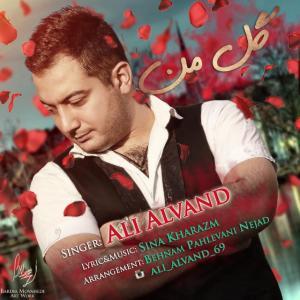 Ali Alvand – Gole Man