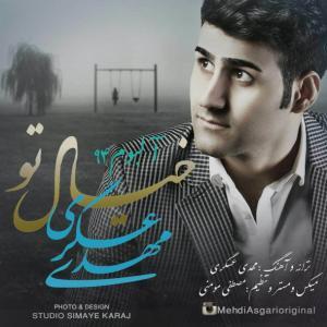Mehdi Asgari – Khial To